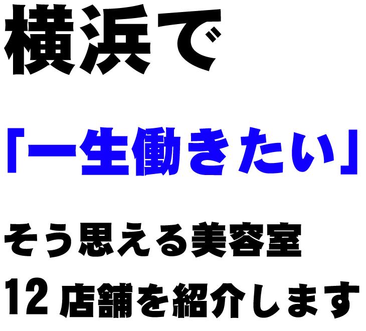 横浜 美容室 ヘアサロン 美容師 求人 美容院 横浜エリア 転職